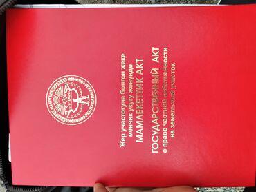 жер уйдон квартира берилет ош in Кыргызстан | ҮЙЛӨРДҮ УЗАК МӨӨНӨТКӨ ИЖАРАГА БЕРҮҮ: 6 соток, Бизнес үчүн, Шашылыш сатуу, Кызыл китеп