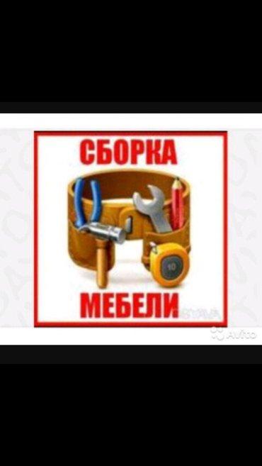Сборка и разборка мебели. сверлю. навещу в Бишкек
