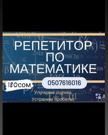 учитель математики в Кыргызстан: Репетитор | Математика