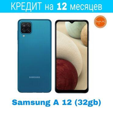 справка о доходах бишкек in Кыргызстан   SAMSUNG: Samsung Galaxy A12   64 ГБ   Синий   Кредит
