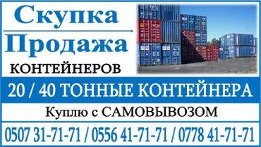 Продажа контейнеров в Кара-Балта