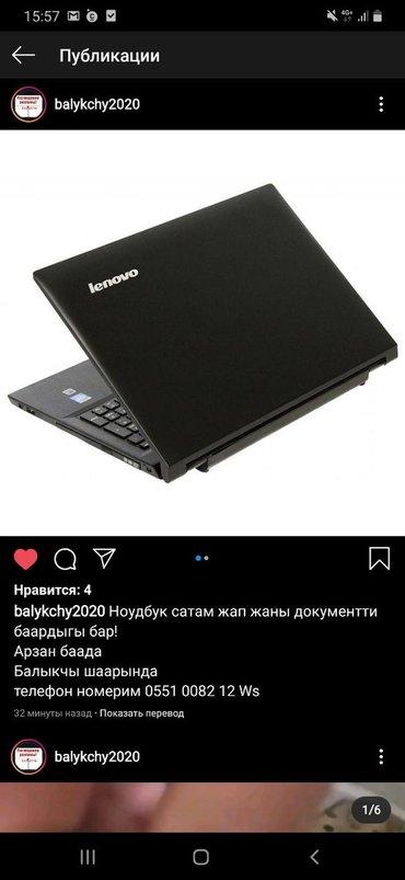 Lenovo - Кыргызстан: Продаю ноудбук не дорого в городе Балыкчы! Сатам жаны ноудбук арзан