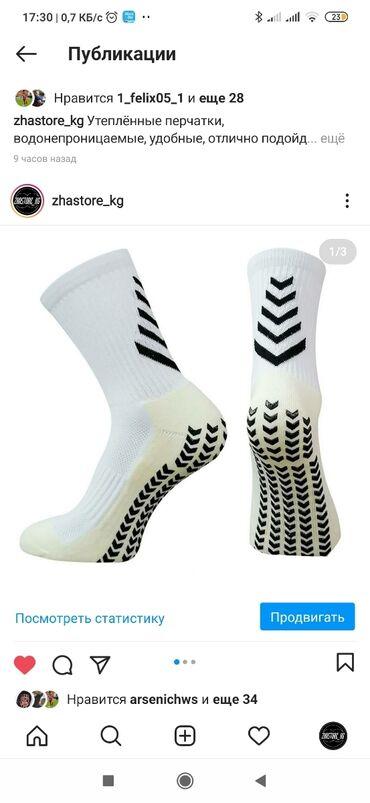спортивные леггинсы в Кыргызстан: Футбольные носки с липучками для тренировок и игр не скользящиеЦена