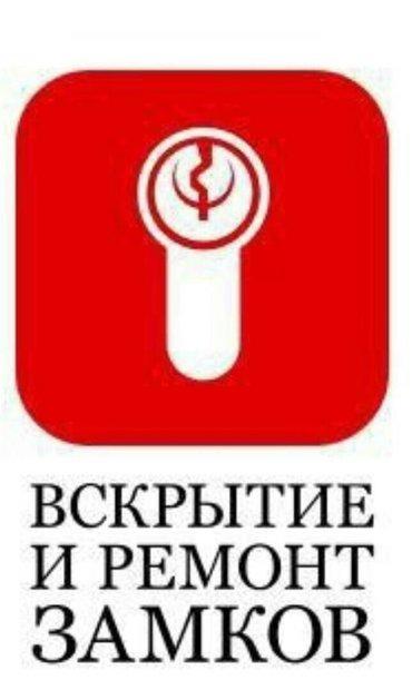 Вскрытие замков ночные выезды аварийныйе бригады 24/7 в Бишкек