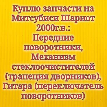 защитное стекло sony в Кыргызстан: Куплю запчасти на Митсубиси Шариот 2000 г.в.:Передние