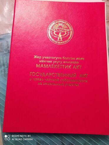 Недвижимость - Кашка-Суу: 17 соток, Для строительства, Собственник, Красная книга