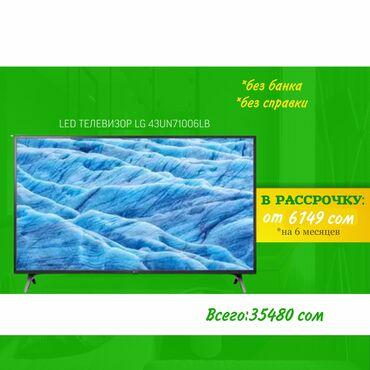 Телевизор сатылат продаётся телевизор телевизор для дома   Получи