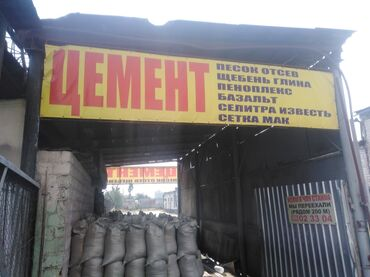 Цемент | M-300, M-400 | Гарантия, Бесплатная доставка