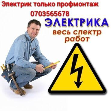 Услуги - Кемин: Электрик   Установка счетчиков, Установка стиральных машин, Демонтаж электроприборов   Больше 6 лет опыта