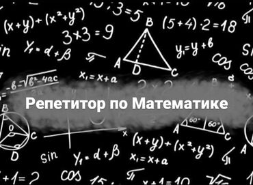 Репетитор по математике (алгебре).Привет, меня зовут Кай, я учусь