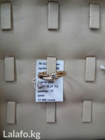 Кольцо с бриллиантом 0. 19карат в Бишкек