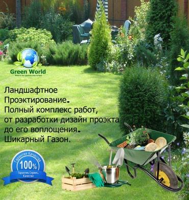 Озеленение. Газон. Полив. в Бишкек