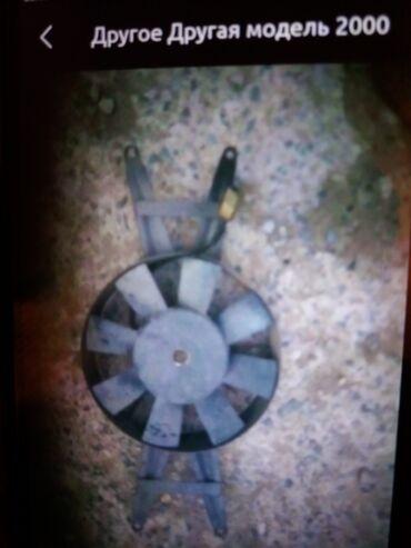 вещи-п в Кыргызстан: Заводской вентилятор, можно поставить где угодно с креплением, очень