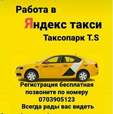 Яндекс такси  Работа в Яндексе такси новый молодой развивающий таксопа