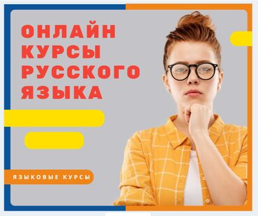Language classes | Russian language | For adults, Classes for kids