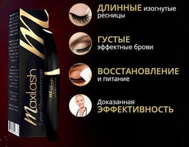 🎈НОВИНКА!!! ГЕЛЬ ДЛЯ РОСТА РЕСНИЦ И БРОВЕЙ🍀 в Бишкек