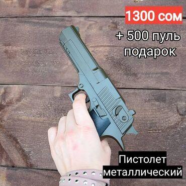 Игрушечный пистолет пневматический airsoft gan металл k-111dДоставка