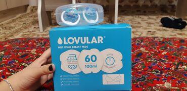 многоразовые подгузники вкладыши в Кыргызстан: Вкладыши для груди Lovular, кормящим мамам + две новые соски