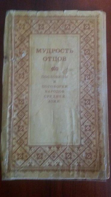 Пословицы и поговорки народов Средней Азии