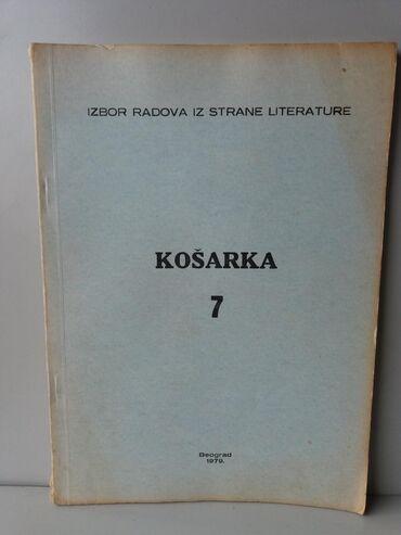 Kosarka - Srbija: Knjige KOSARKALiteretura za trenere i kosarkase amatere buduce