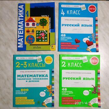 Математика, русский на фото  По 50 сом за штуку