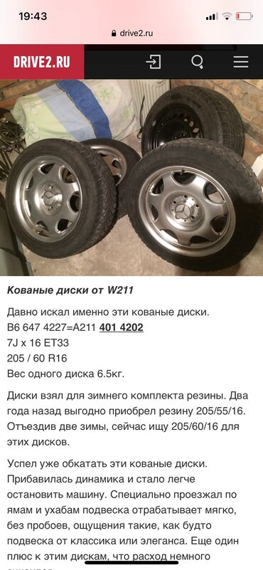 Продаю титановые диски на мерседес R16