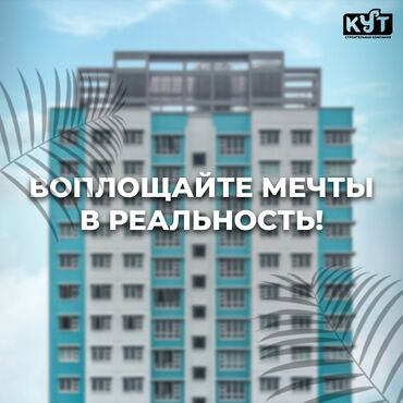 квартира в рассрочку без первоначального взноса in Кыргызстан   XIAOMI: Строится, Индивидуалка, 2 комнаты, 40 кв. м