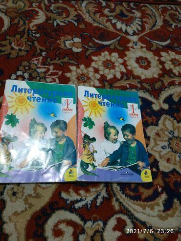 Спорт и хобби - Кок-Ой: Школьные книги для русского класса с 1 по 4 класс