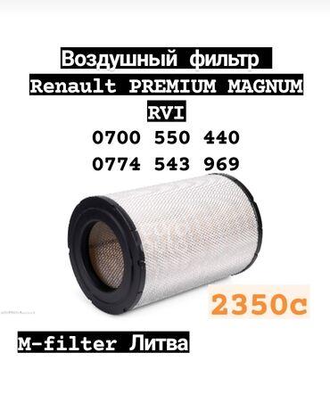 Воздушный фильтр - M FILTER (Литва) RENAULT TRUCKS PREMIUM MAGNUM RVI