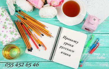 Провожу уроки русского языка (дистанционно или на дому)!!!  Главным ре
