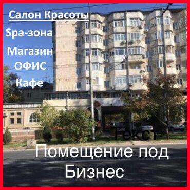 Помещение под бизнесЦентральная улицаРайон гостиницы Ак-кеме3 фазы