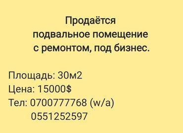 ищу работу водителем категории в с д е in Кыргызстан   ДРУГИЕ СПЕЦИАЛЬНОСТИ: Продается подвальное помещение под любой бизнес, с ремонтом.  Есть отд
