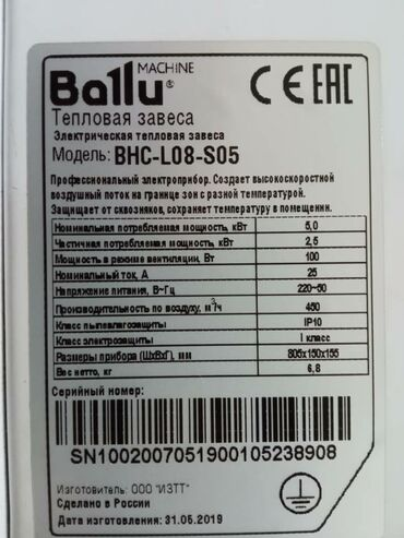 Продаю завесу Ballu б/у 5 кВт 80см Состояние отличное