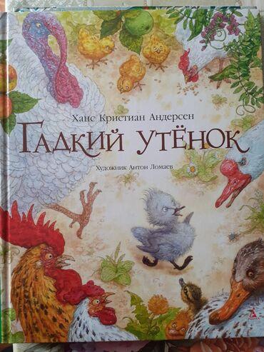 Детский мир - Заря: Детская книга