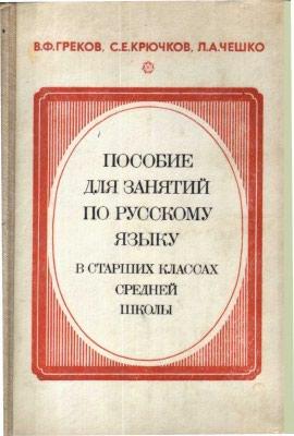 Русский язык. Пособие для занятий по в Бишкек