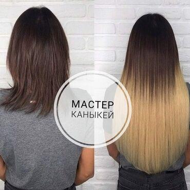 Услуги - Кировское: Наращивание волос