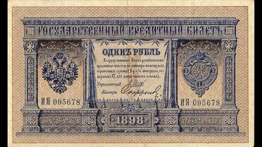 Рубль1898года не много порванный продаю 100тысяч сом реальному