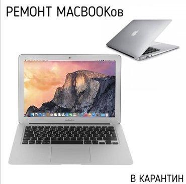 У тебя сломался MacBook? И ты не знаешь где его отремонтировать в
