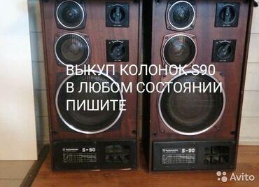 купить домашний музыкальный центр в Кыргызстан: Скупка аудио колонок не менее 90 ватт куплю колонки активные не
