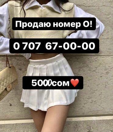 vip бишкек in Кыргызстан | SIM КАРТАЛАРЫ: Продаётся этот номер! сим карта. Platinum VIP Бишкек. 0707670000