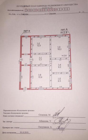 Шифер 6 волновой купить - Кыргызстан: Продам Дом 110 кв. м, 6 комнат