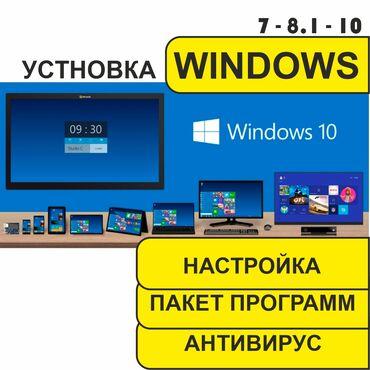 ustanovka windows s vyezdom na domu в Кыргызстан: Ремонт | Ноутбуки, компьютеры | С выездом на дом