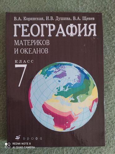 Спорт и хобби - Орто-Сай: Новый учебник по географии 7класс