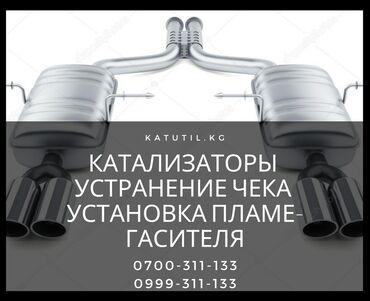 Продать катализатор продать катализатор дорого скупка катализатора обм