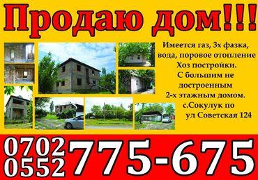 купить запчасти на мерседес 124 в Кыргызстан: Продам Дом 1 кв. м, 3 комнаты