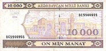 Bakı şəhərində 10000 manat (sirvan). 1994-cu il.