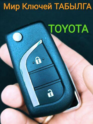 пульт для автомобиля в Кыргызстан: Чип Ключ Выкидной с Пультом для очень многих моделей Toyota, цена 750