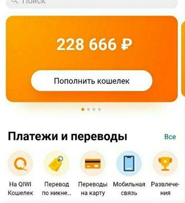 Работа - Ивановка: Заработок на задание выполняете задание вам так же зачисляет деньги хо