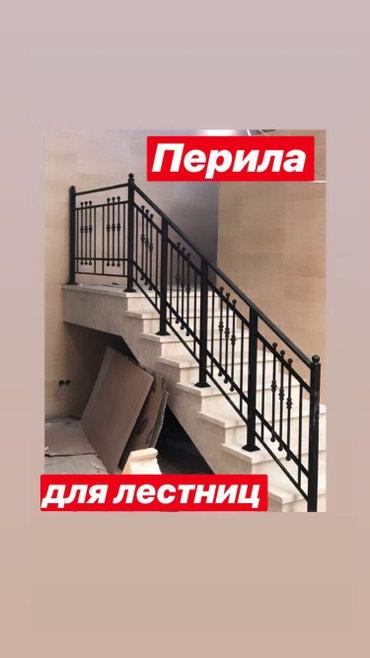 ПЕРИЛА НА ЛЕСТНИЦУ в Бишкек