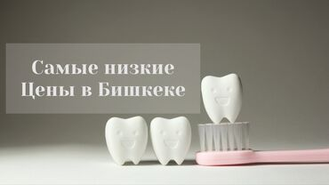 акустические системы meizu в Кыргызстан: Стоматолог | Брекет системы, пластинки | Консультация